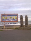081003_abasiri_2